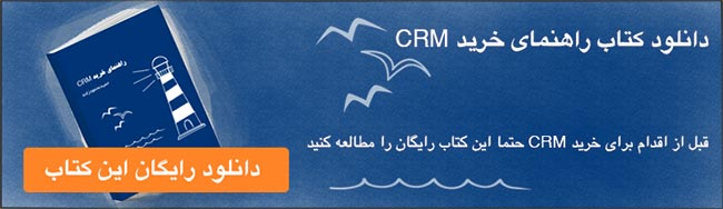 راهنمای خرید نرم افزار CRM : CRM چیست؟