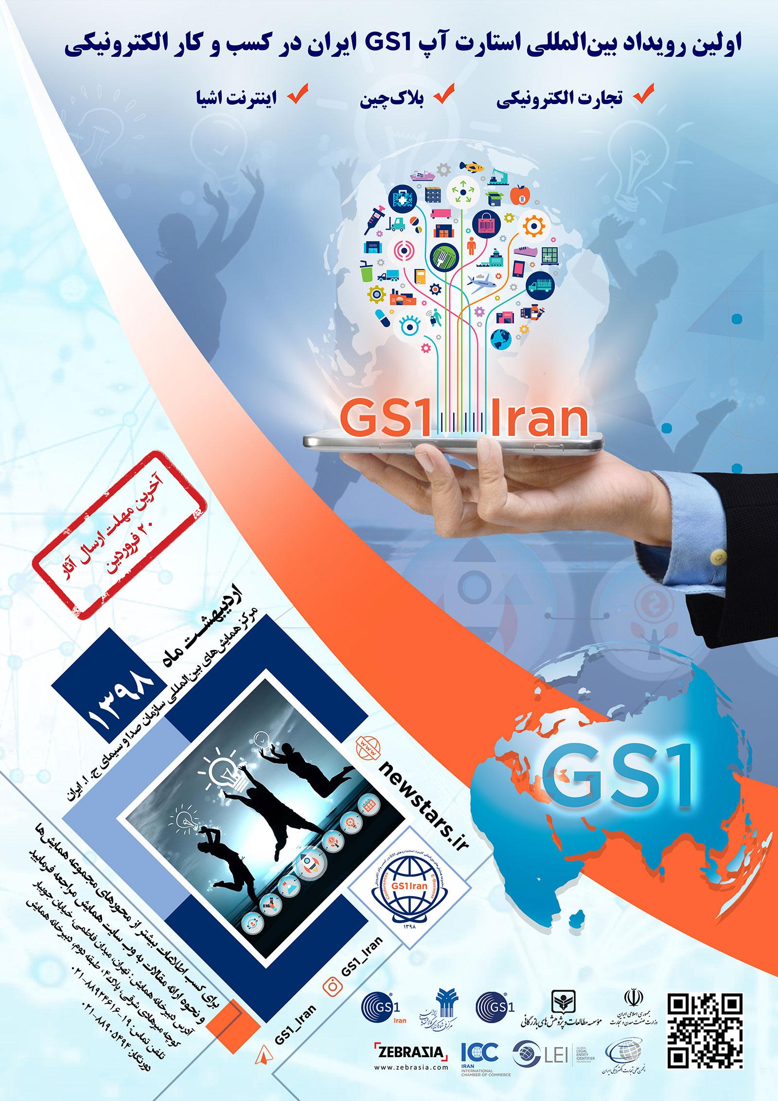 مدیران جهانی کسب و کار ، اردیبهشت ماه به تهران می آیند