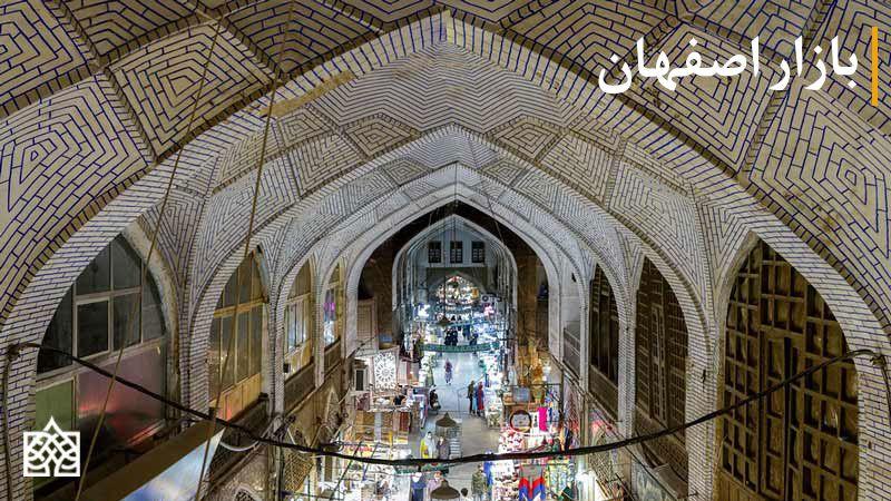 دفتر ثبت برند در اصفهان