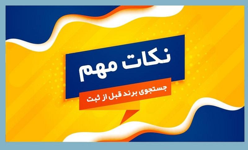 دفتر ثبت برند در اصفهان   شرایط مدارک و هزینه های ثبت برند